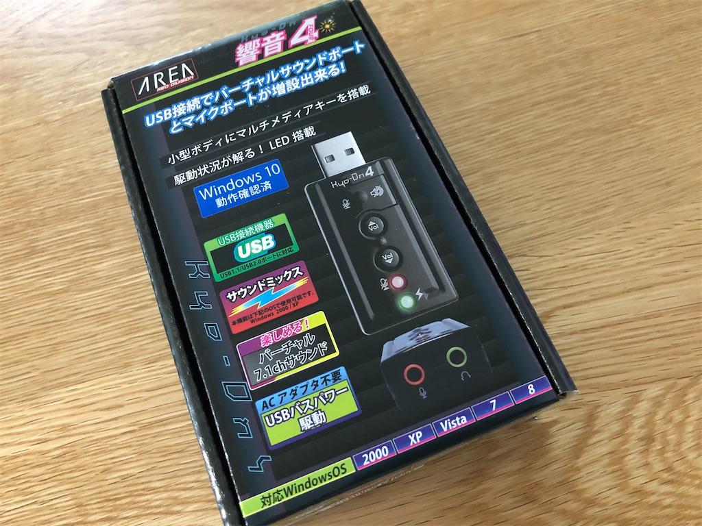 f:id:bokeboke_chan:20200503185452j:image