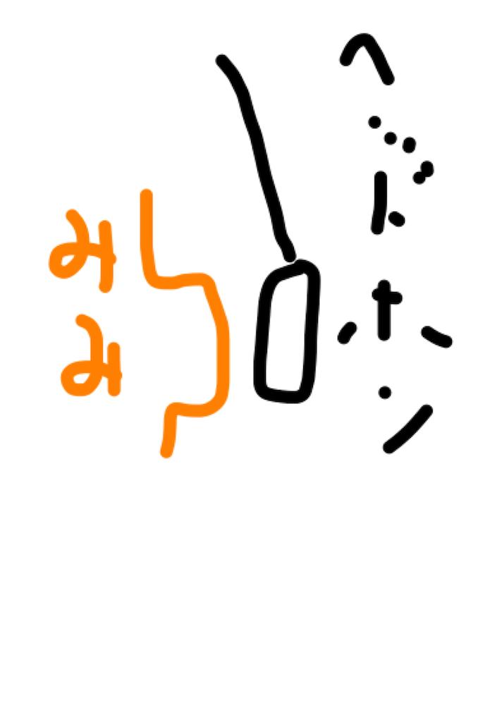 f:id:bokeboke_chan:20200923075921p:image