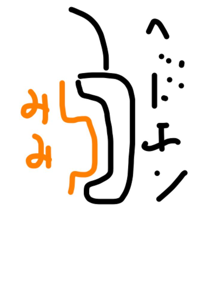 f:id:bokeboke_chan:20200923080045p:image