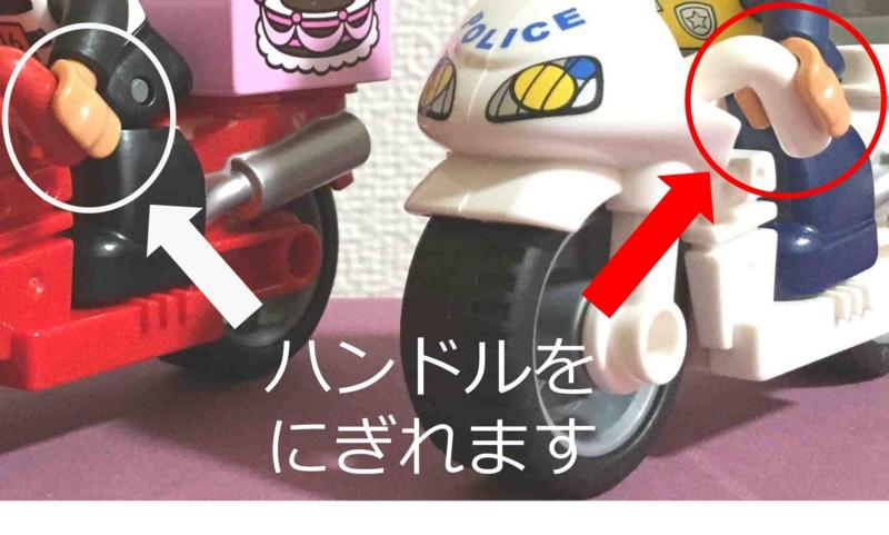 LEGO レゴ デュプロ バイク ハンドルを握る