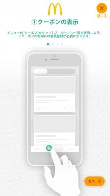 マクドナルド iPhone アプリ
