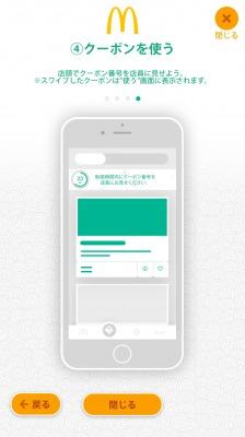 マクドナルド iPhone アプリ 登録