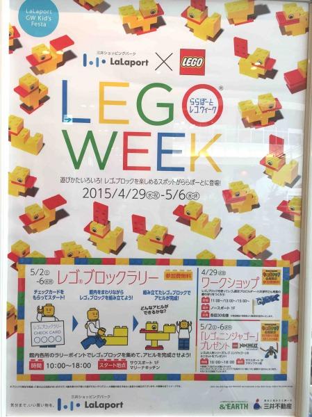 LEGO WEEK ららぽーとレゴウィーク