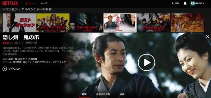 Netflix 隠し剣 鬼の爪