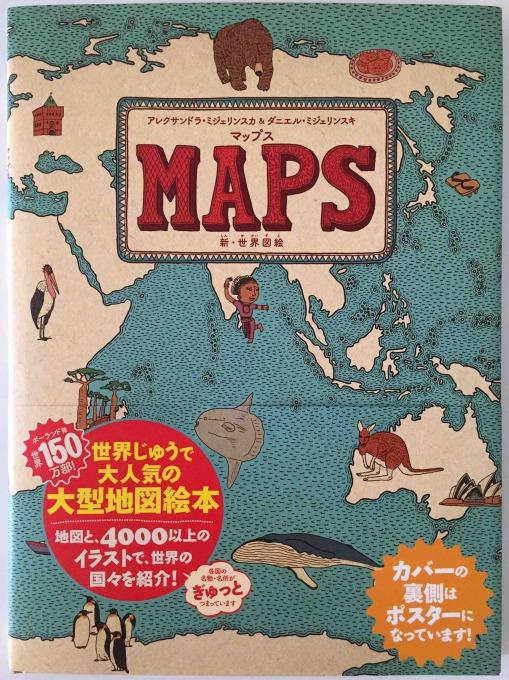 マップス: 新・世界図絵 (児童書)