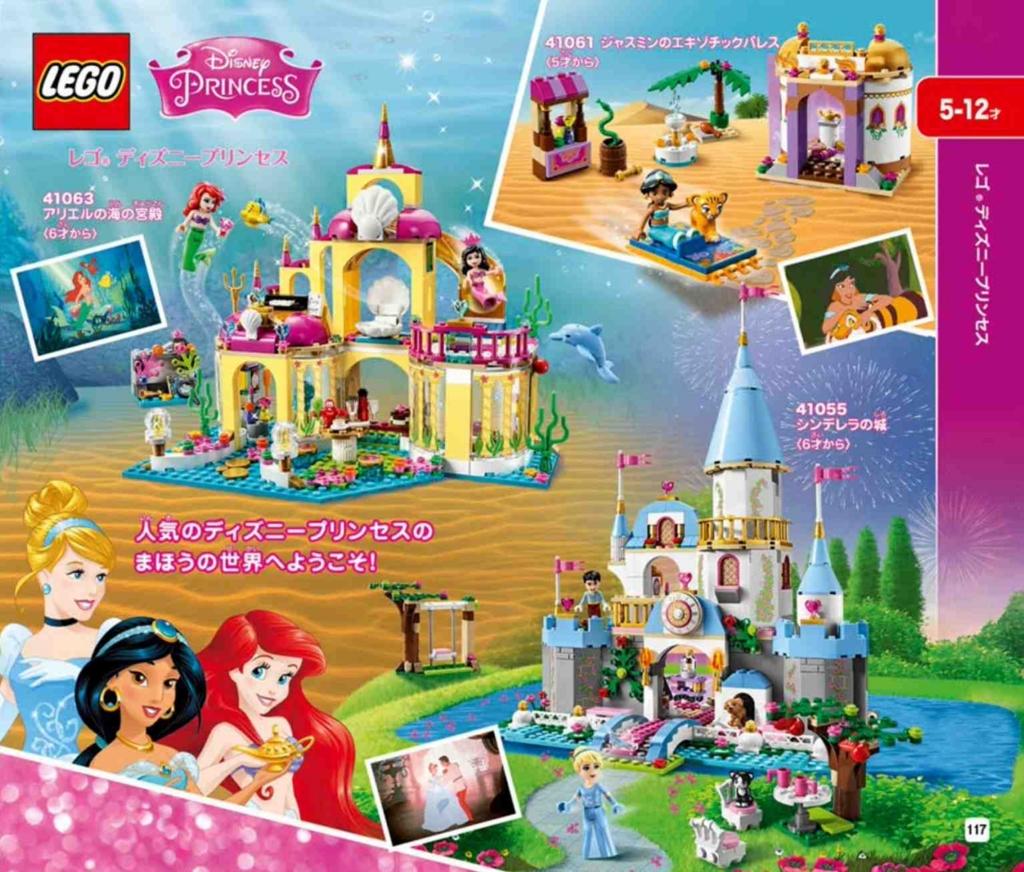 レゴ ディズニープリンセス2016年1月~6月カタログ