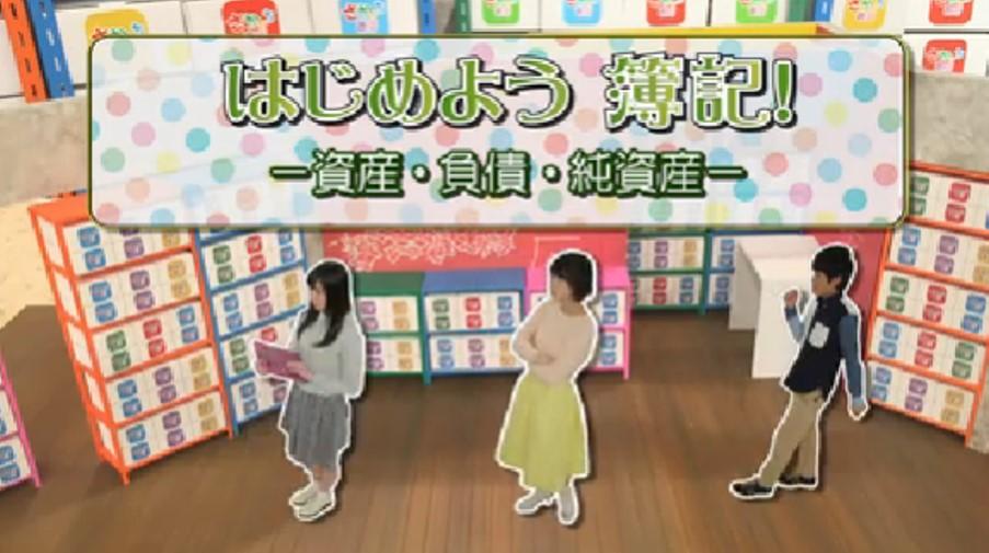 NHK高校講座「簿記」の動画配信がスタートしたよ。 - 新米パパの子育て ...