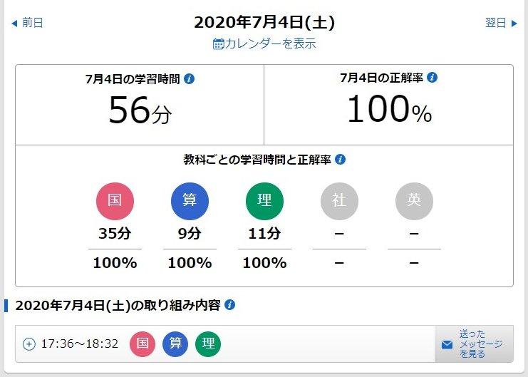 f:id:bokipapa:20200705055124j:plain