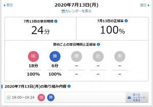 f:id:bokipapa:20200720185814j:plain