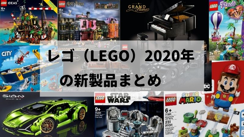 レゴ(LEGO)2020年新製品