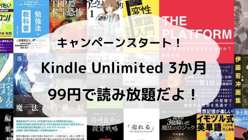 Amazon kindle unlimited 3か月99円
