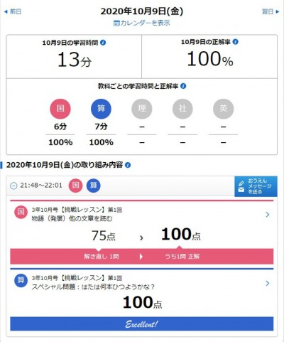 f:id:bokipapa:20201010060951j:plain