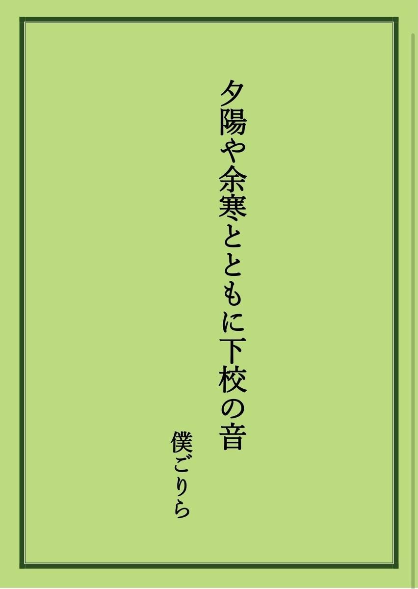 f:id:boku-gorira:20210225200237j:plain