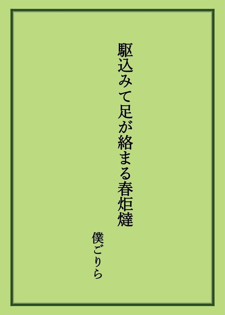 f:id:boku-gorira:20210227215435j:plain