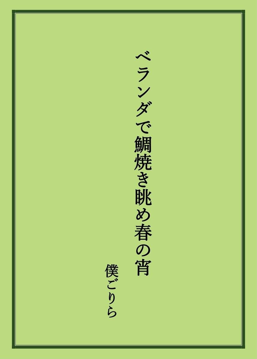 f:id:boku-gorira:20210301204609j:plain