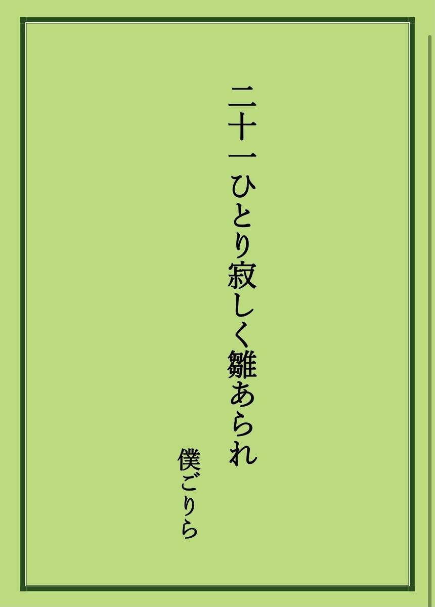 f:id:boku-gorira:20210303201336j:plain
