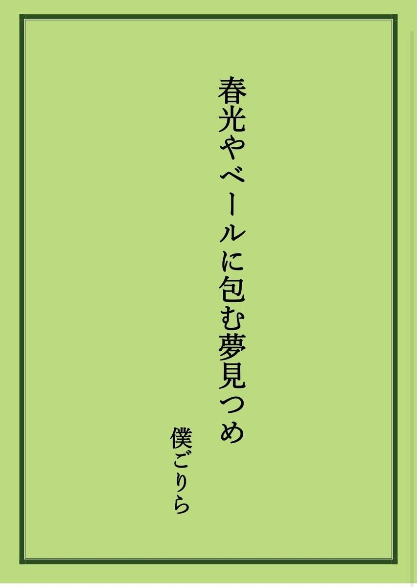 f:id:boku-gorira:20210305141129j:plain
