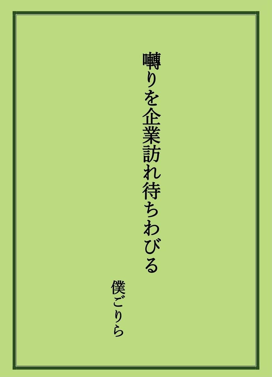 f:id:boku-gorira:20210408234408j:plain