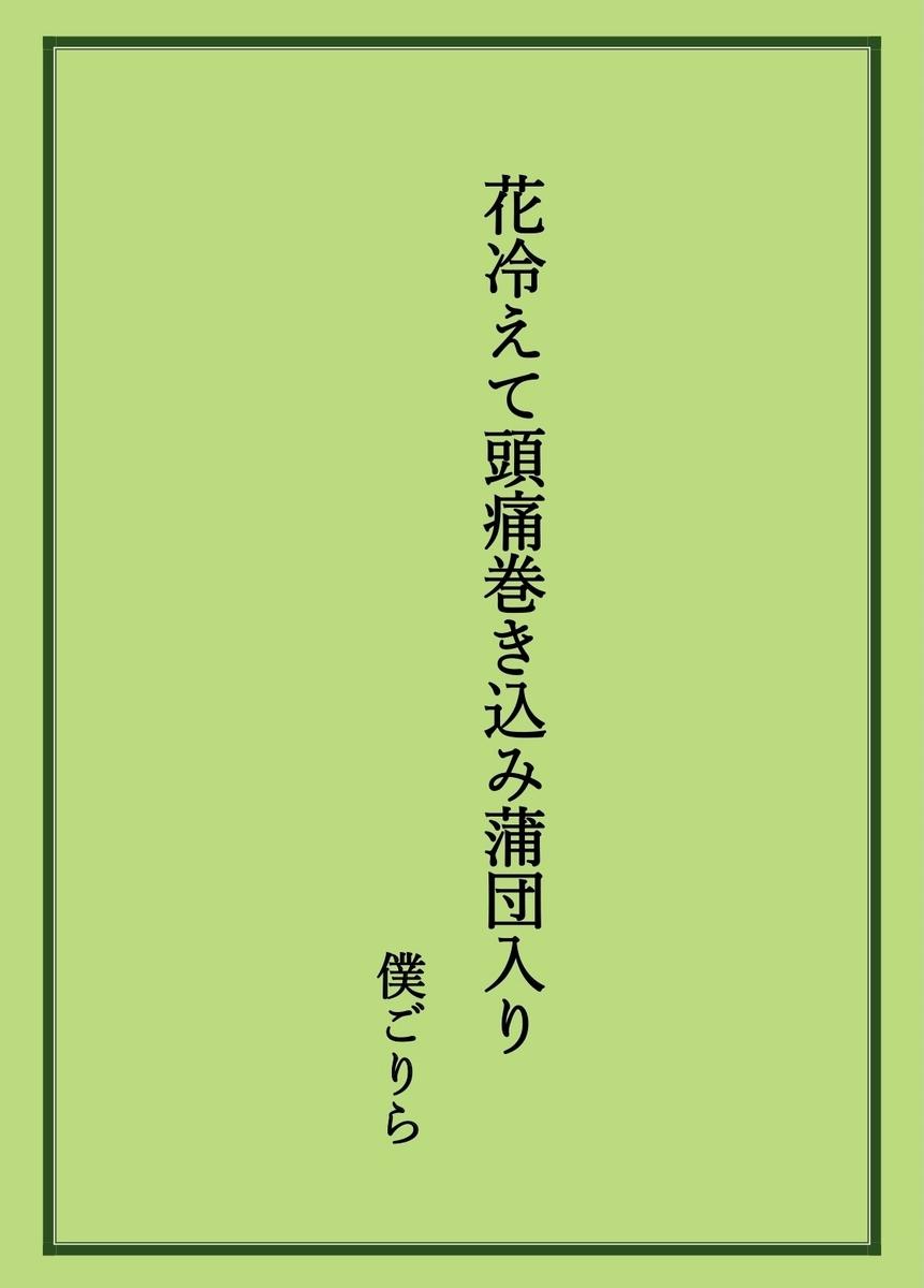 f:id:boku-gorira:20210411083855j:plain