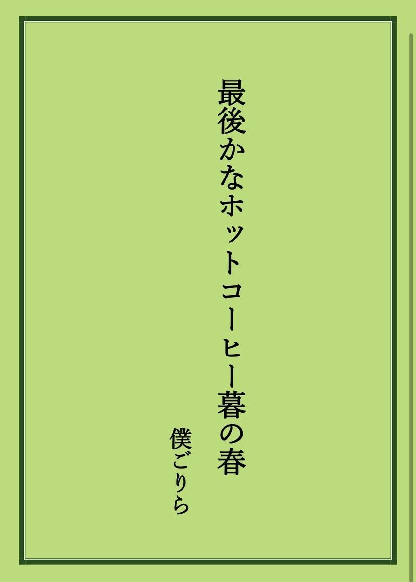f:id:boku-gorira:20210412213552j:plain