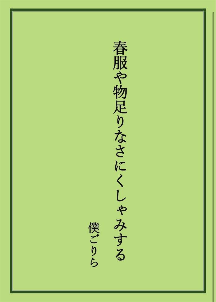 f:id:boku-gorira:20210414215429j:image