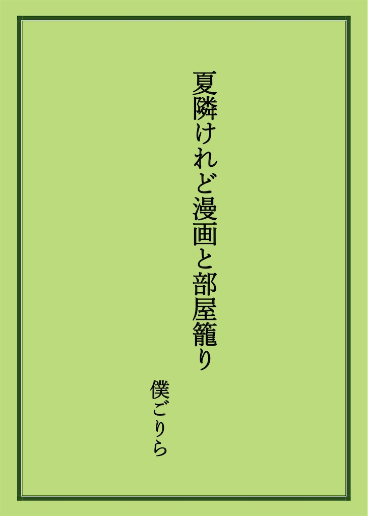 f:id:boku-gorira:20210418232059j:image
