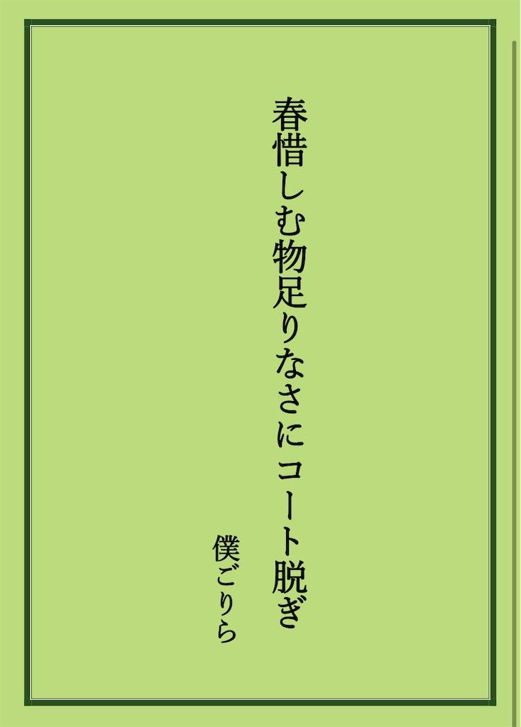 f:id:boku-gorira:20210423081552j:image