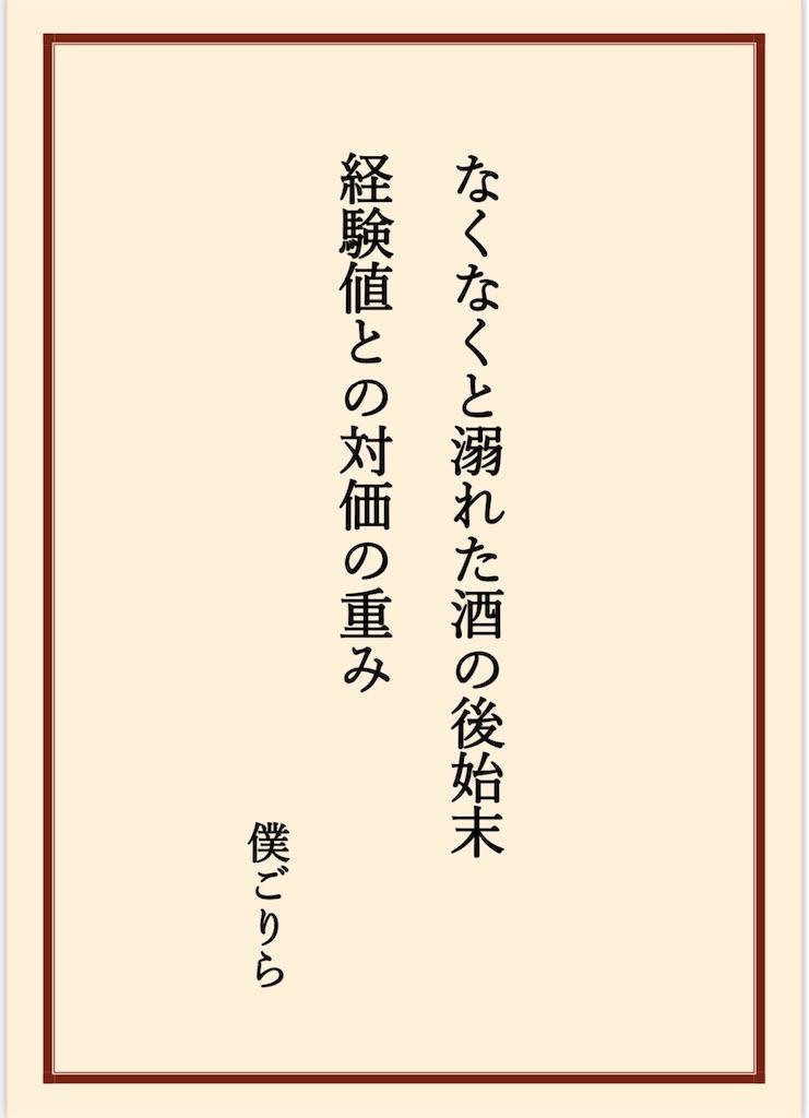 f:id:boku-gorira:20210426202409j:image