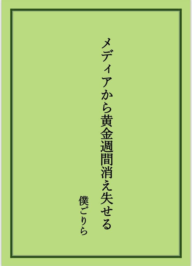 f:id:boku-gorira:20210426203404j:image