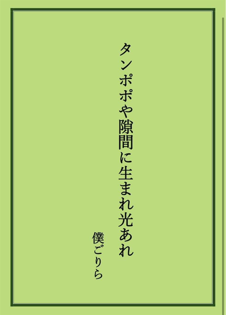 f:id:boku-gorira:20210429135013j:image