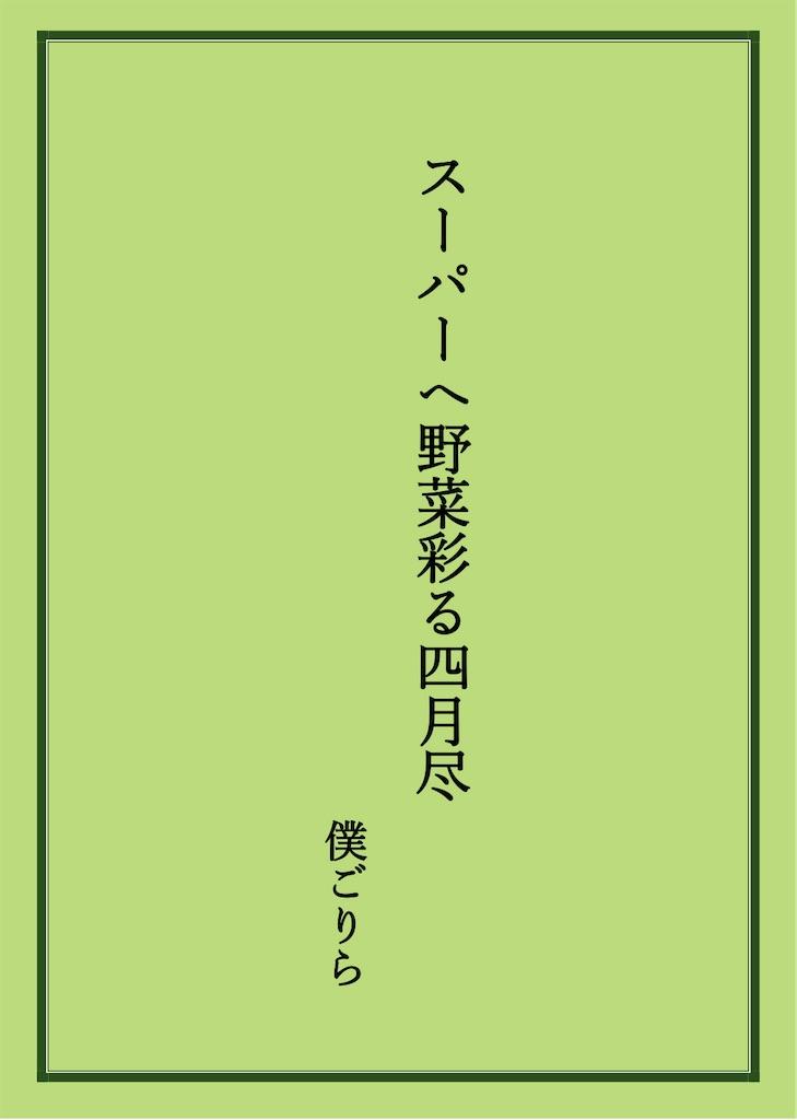 f:id:boku-gorira:20210430225309j:image