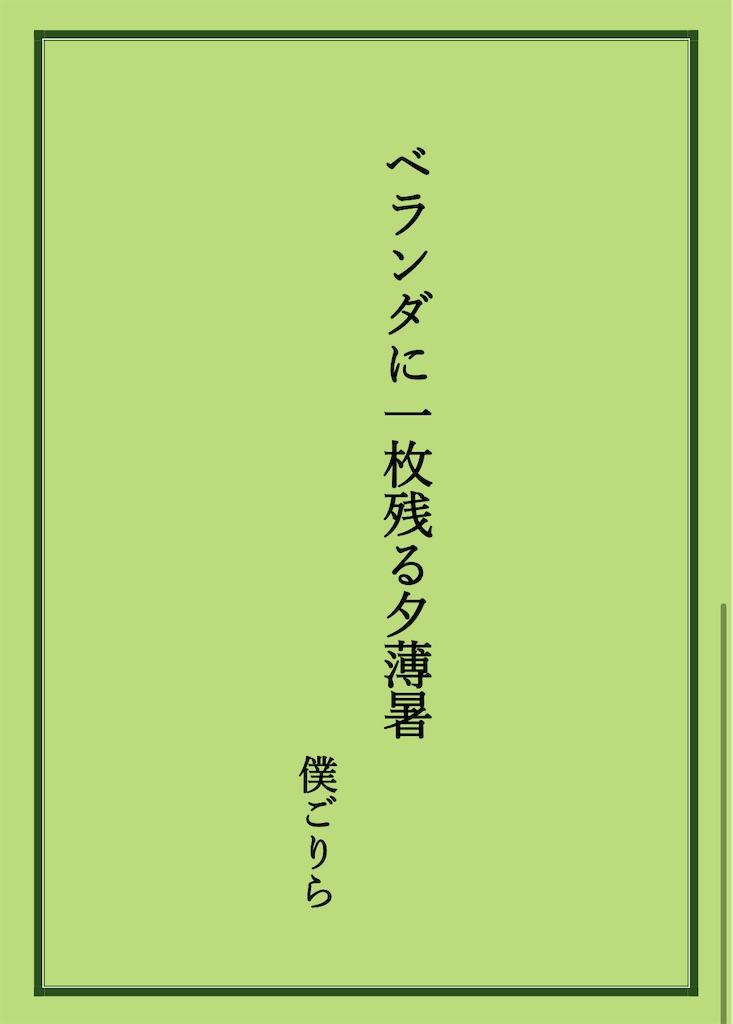f:id:boku-gorira:20210508203542j:image