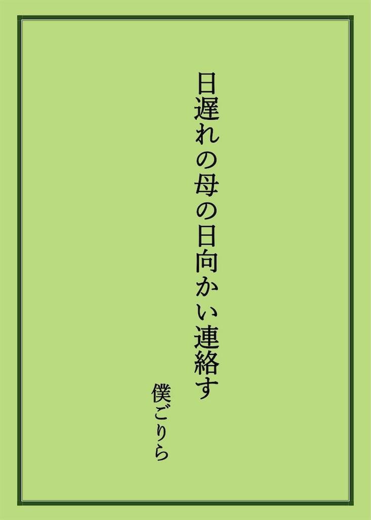 f:id:boku-gorira:20210513160923j:image