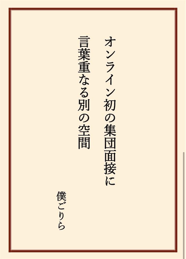 f:id:boku-gorira:20210513161951j:image