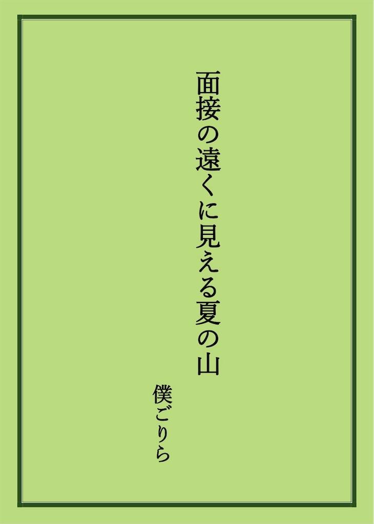 f:id:boku-gorira:20210518095442j:image