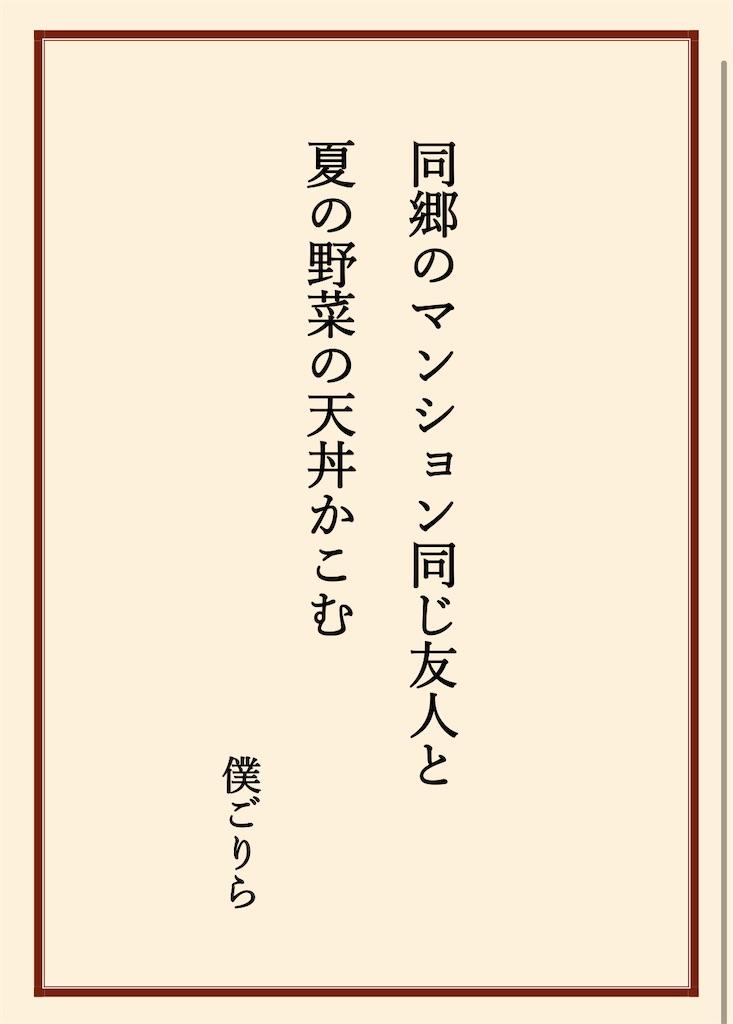 f:id:boku-gorira:20210526103655j:image