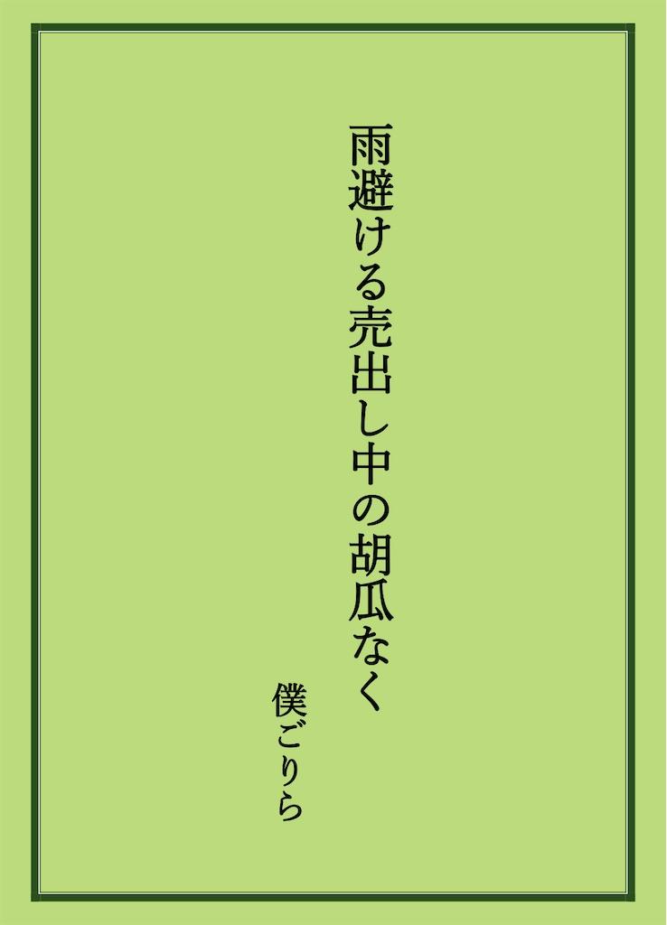 f:id:boku-gorira:20210702141436j:image