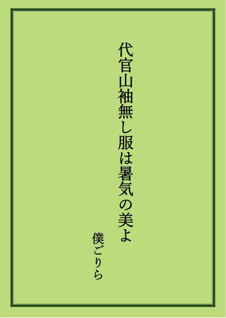 f:id:boku-gorira:20210704024018j:image
