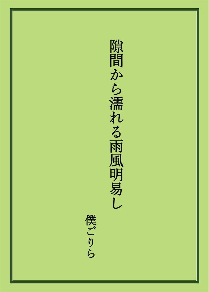 f:id:boku-gorira:20210705232410j:image