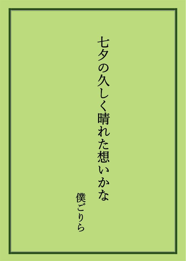 f:id:boku-gorira:20210707235423j:image