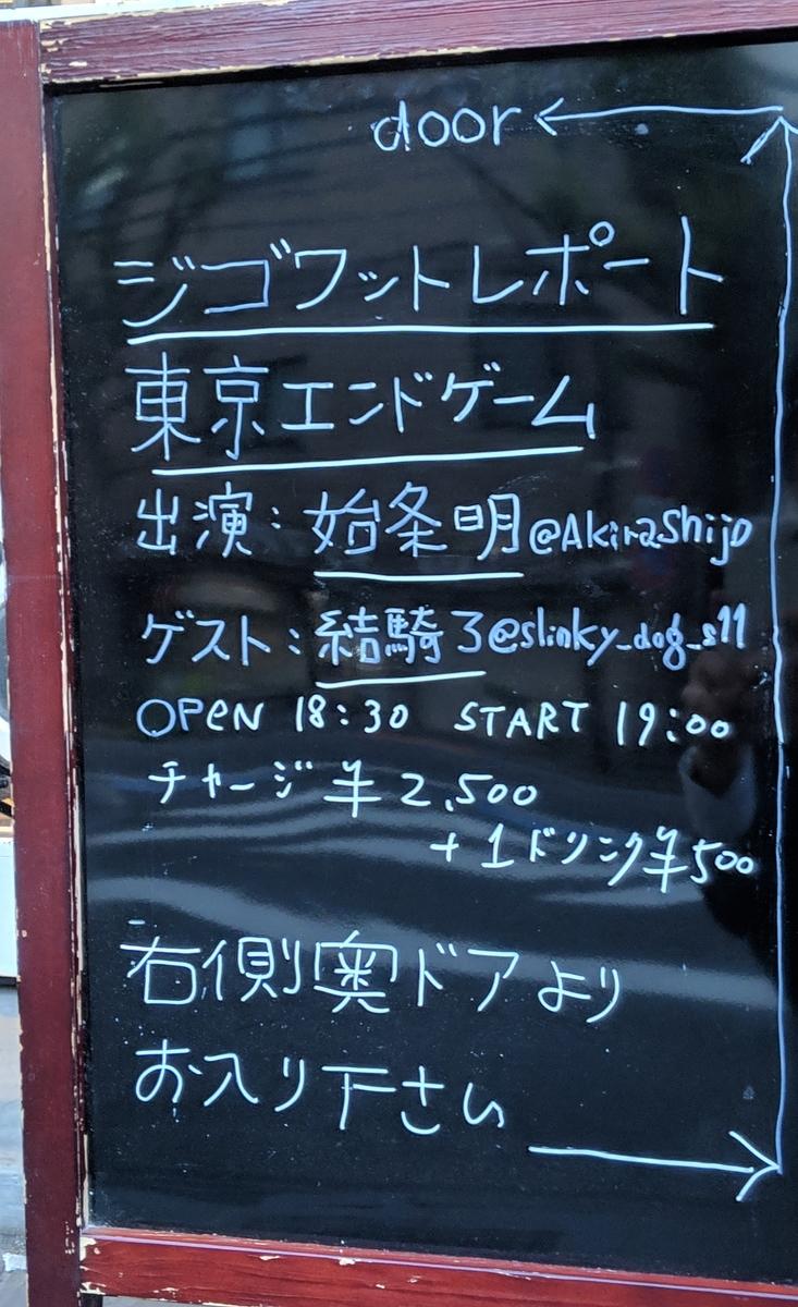 f:id:boku-shika:20190518235327j:plain