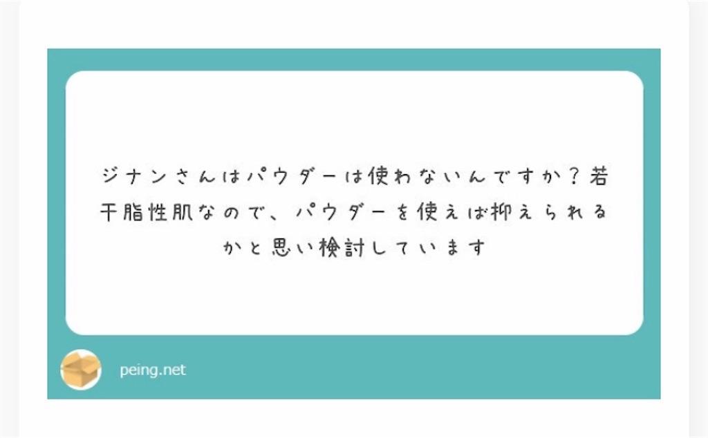 f:id:boku_jinan:20190121120046j:image