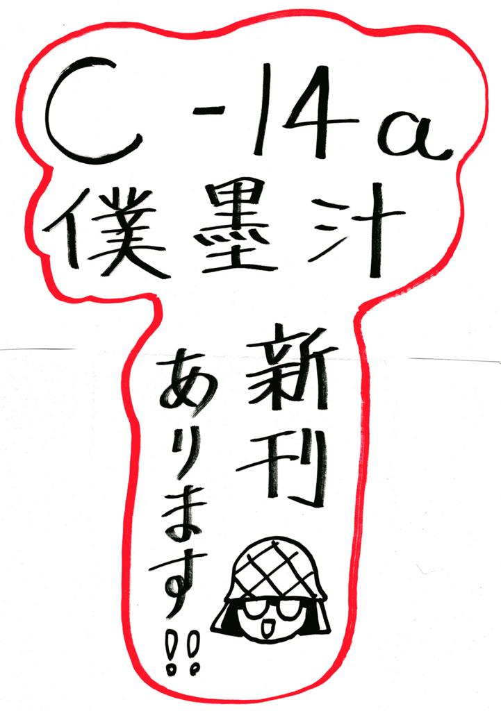 f:id:bokubokujyu:20170102110420j:plain