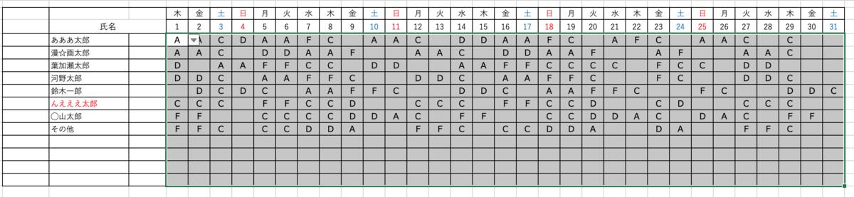 f:id:bokudriven:20201013215332p:plain