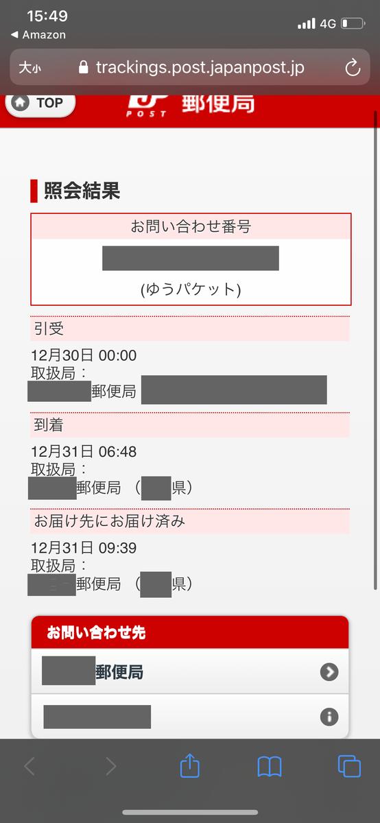 f:id:bokudriven:20201231161157p:plain