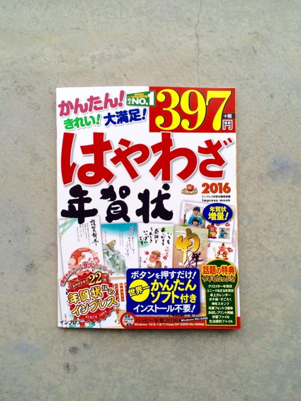 f:id:bokuhitsu640:20151010163703j:image