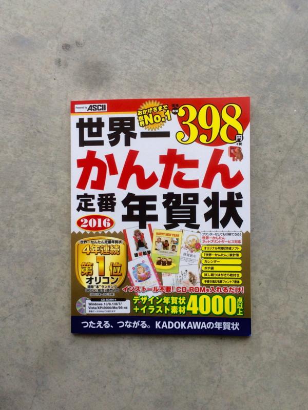 f:id:bokuhitsu640:20151012155203j:image