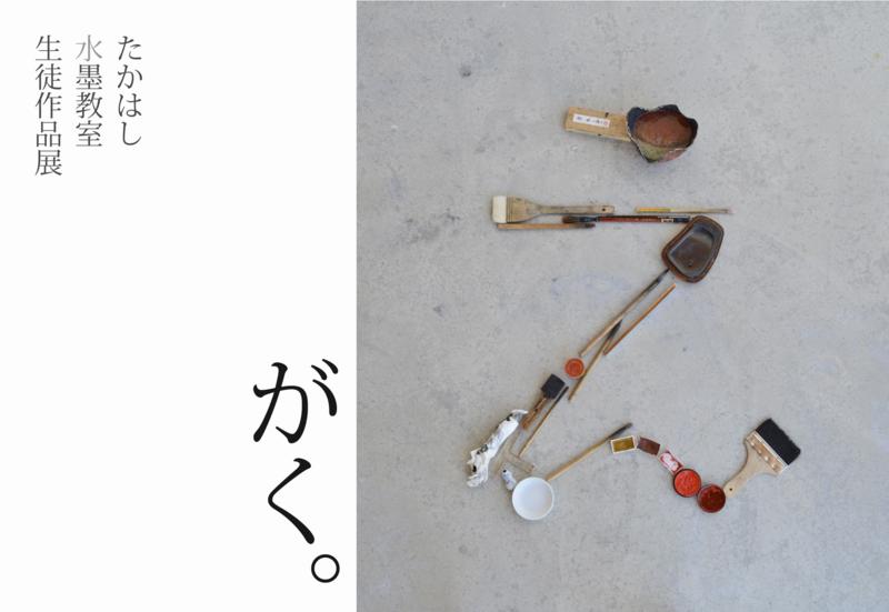 f:id:bokuhitsu640:20151016154654j:image:w640