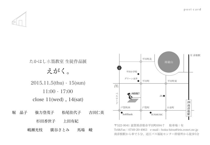 f:id:bokuhitsu640:20151016154939j:image:w640