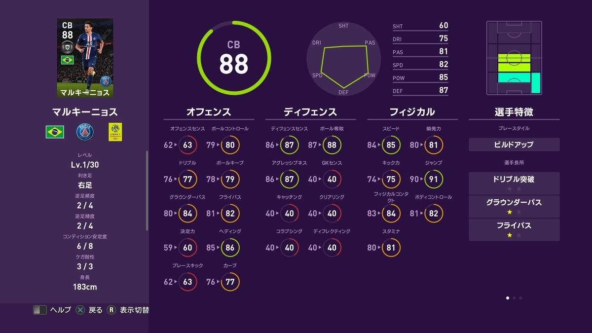 f:id:bokukantoku:20190919180430j:plain